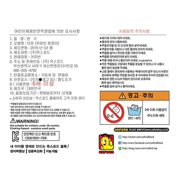 커피빈 YOS 펜 꽂이 상세이미지 6