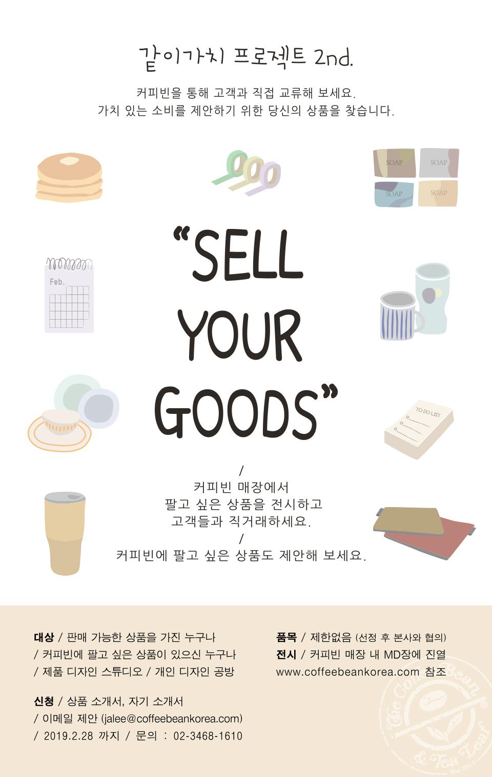 같이가치 프로젝트 2nd에서  가치 있는 소비를 제안하는 당신의 이야기를 들려주세요~