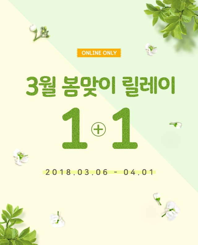 [ONLINE ONLY] 3월 봄맞이 릴레이 1+1 이벤트 mobile