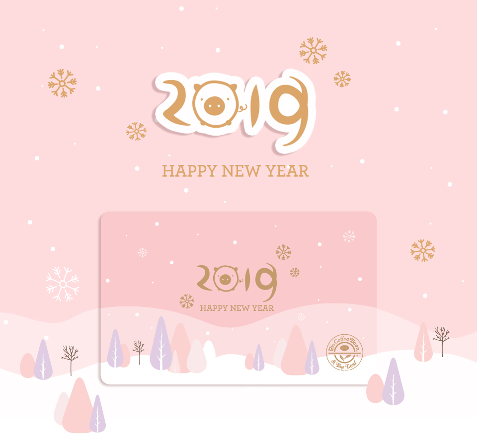 2019 Happy New Year mobile