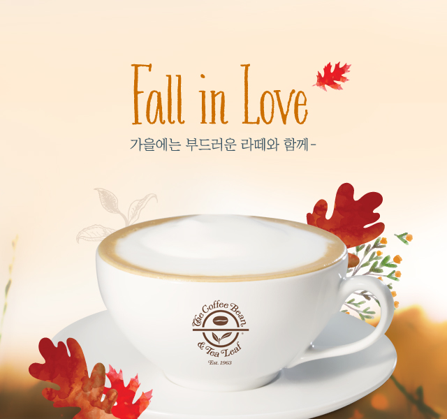 2017 Fall in Love mobile